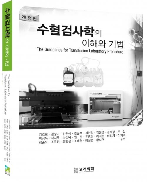 생화학 도서